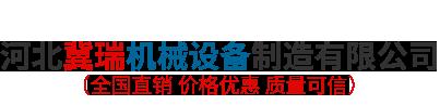 河北冀瑞机械设备制造有限公司